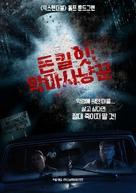 Don't Kill It - South Korean Movie Poster (xs thumbnail)