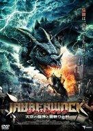 Jabberwock - Japanese DVD cover (xs thumbnail)