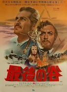 The Last Valley - Japanese Movie Poster (xs thumbnail)