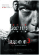 The Bourne Ultimatum - Chinese poster (xs thumbnail)