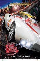 Speed Racer - Ukrainian Movie Poster (xs thumbnail)