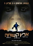 No Country for Old Men - Israeli poster (xs thumbnail)