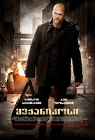 The Mechanic - Georgian Movie Poster (xs thumbnail)
