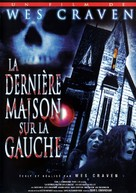 The Last House on the Left - French DVD cover (xs thumbnail)