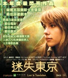 Lost in Translation - Hong Kong Movie Cover (xs thumbnail)