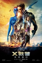 X-Men: Days of Future Past - Taiwanese Movie Poster (xs thumbnail)