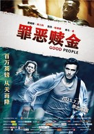 Good People - Chinese Movie Poster (xs thumbnail)