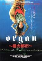 Organ - German DVD cover (xs thumbnail)