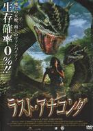 Phairii phinaat paa mawrana - Japanese Movie Cover (xs thumbnail)