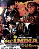 Mr India - Indian Movie Poster (xs thumbnail)