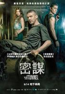 Al final del túnel - Taiwanese Movie Poster (xs thumbnail)