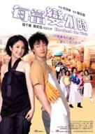 Mui dong bin wan si - Chinese poster (xs thumbnail)