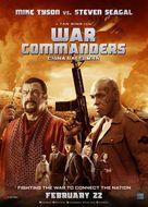 Zhong guo tui xiao yuan - Lebanese Movie Poster (xs thumbnail)