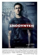 Snowden - Greek Movie Poster (xs thumbnail)