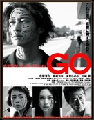 Go - Japanese Movie Poster (xs thumbnail)