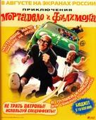 Gran aventura de Mortadelo y Filemón, La - Russian poster (xs thumbnail)