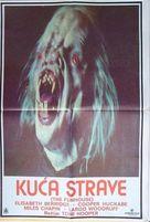 The Funhouse - Yugoslav Movie Poster (xs thumbnail)