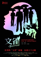 Man jeuk - Chinese Movie Poster (xs thumbnail)