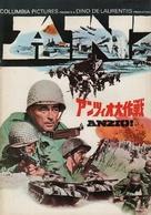 Anzio - Japanese poster (xs thumbnail)