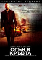 Crank - Bulgarian DVD cover (xs thumbnail)