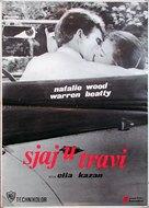 Splendor in the Grass - Yugoslav Movie Poster (xs thumbnail)
