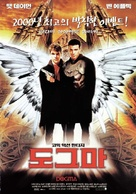 Dogma - South Korean Movie Poster (xs thumbnail)