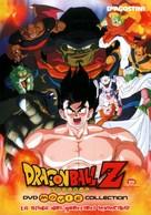 """Dragon Ball: Doragon bôru"" - Italian DVD movie cover (xs thumbnail)"