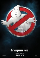 Ghostbusters - Israeli Movie Poster (xs thumbnail)