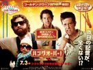 The Hangover - Japanese Movie Poster (xs thumbnail)