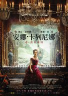 Anna Karenina - Chinese Movie Poster (xs thumbnail)