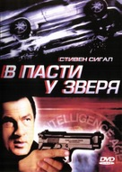 Belly Of The Beast - Russian DVD cover (xs thumbnail)
