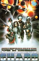 """UFO"" - Dutch VHS movie cover (xs thumbnail)"