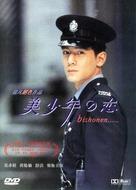 Bishonen - Chinese DVD cover (xs thumbnail)