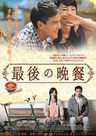 A Wedding Invitation - Japanese Movie Poster (xs thumbnail)