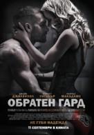 Southpaw - Bulgarian Movie Poster (xs thumbnail)