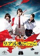 Riaru onigokko - Japanese DVD movie cover (xs thumbnail)