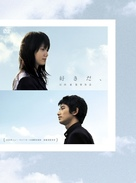 Su-ki-da - Japanese poster (xs thumbnail)