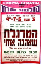 The Spy Who Loved Me - Israeli Movie Poster (xs thumbnail)