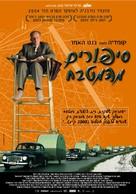 Kitchen Stories - Israeli Movie Poster (xs thumbnail)
