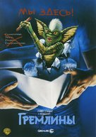 Gremlins - Russian DVD movie cover (xs thumbnail)