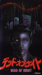Dead of Night - Japanese VHS cover (xs thumbnail)