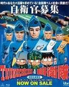 """""""Thunderbirds"""" - Japanese Video release movie poster (xs thumbnail)"""
