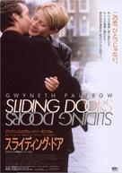 Sliding Doors - Japanese Movie Poster (xs thumbnail)
