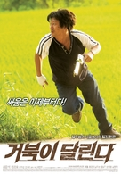 Running Turtle - South Korean Movie Poster (xs thumbnail)
