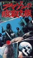 Emanuelle e gli ultimi cannibali - Japanese Movie Cover (xs thumbnail)