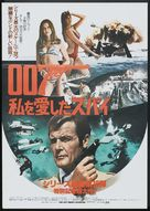The Spy Who Loved Me - Japanese Movie Poster (xs thumbnail)