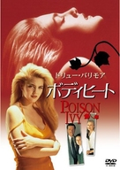 Poison Ivy - Japanese Movie Poster (xs thumbnail)
