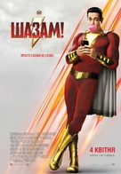 Shazam! - Ukrainian Movie Poster (xs thumbnail)