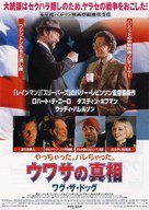 Wag The Dog - Japanese Movie Poster (xs thumbnail)
