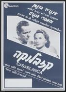 Casablanca - Israeli Movie Poster (xs thumbnail)